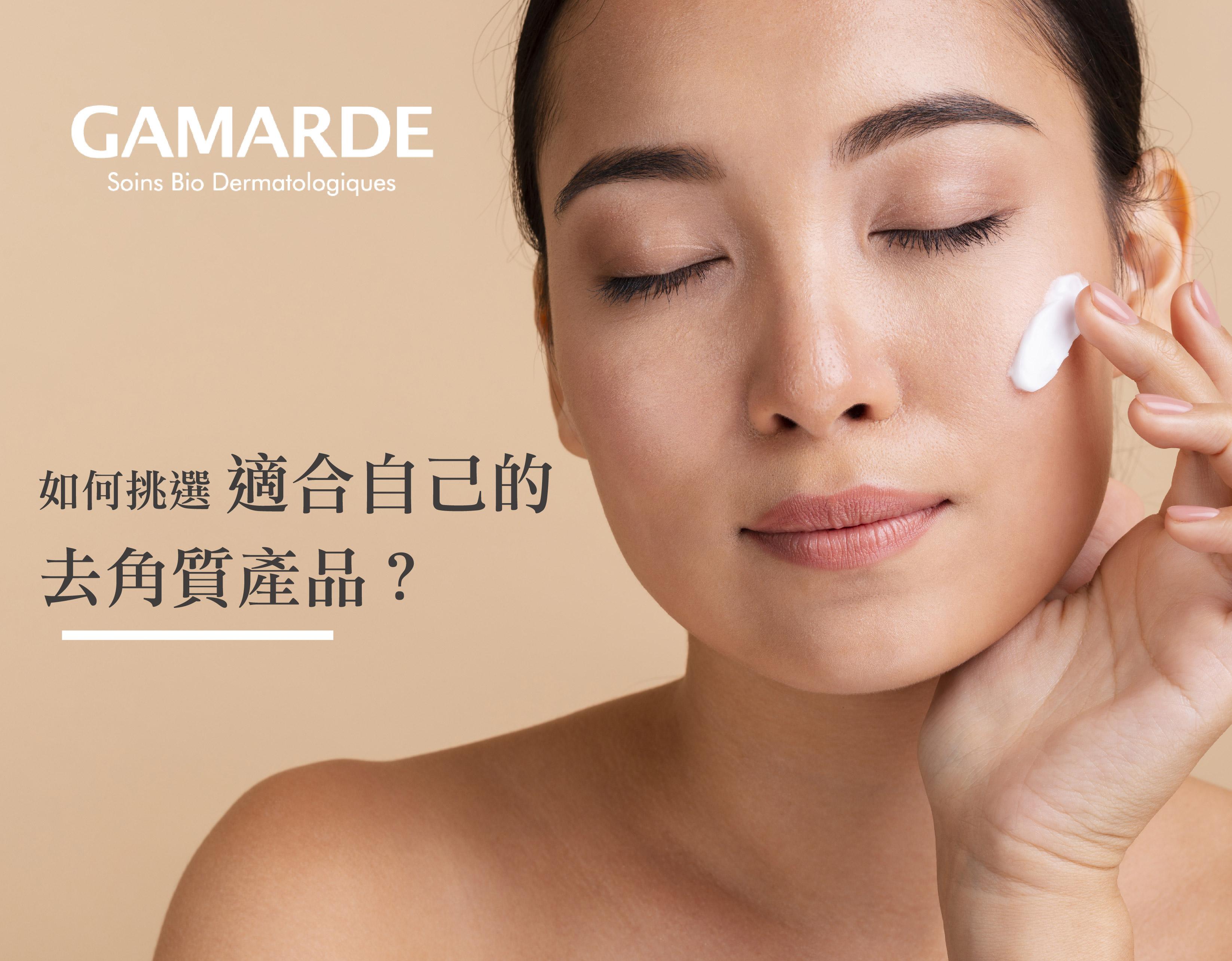 去角質,保濕,鎖水,毛孔清潔,黑頭粉刺,臉色黯淡,肌膚老化,肌膚代謝,油性肌膚,混合肌,敏感肌,乾性肌膚